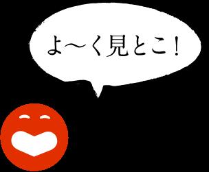 よ〜く見とこ!